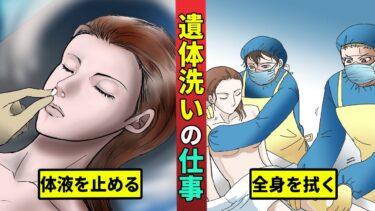 【ミステリー調査団】【都市伝説】遺体洗いの仕事の実態…収入や仕事内容を漫画にした