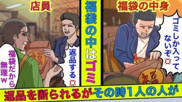 【まんガメ】🔴5万円の福袋を買ったらゴミが入ってた→DQN店員「福袋だからしょうがないですw」→泣き寝入りして帰った数日後にまさかの展開が!【スカッとする話】【漫画】