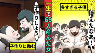 【ミステリー調査団】【ギネス記録】76年間で69人子供を産んだ驚異の母親を漫画にした【世界一】