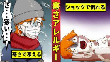 【ミステリー調査団】「寒さアレルギー」で死にかけた男…発症率が高い奇病を漫画にした2