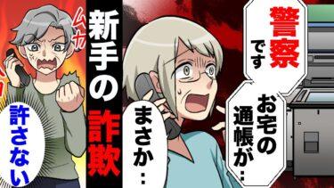 【エトラちゃん】【漫画】「警察です!お宅の通帳が犯罪に…」新手の詐欺で金を騙し取られてしまった友人。息子に「母さんも気をつけて」と言われた数日後、なんと私の元にも同じ電話が…