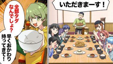 【スカッと】【漫画】子ども食堂と無料食堂の違い【モナ・リザの戯言】