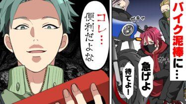 【エトラちゃん】【漫画】友人から預かったバイクが学生集団に盗まれようとしている現場に遭遇。→「そ、そのバイクは…」○○を持って行った結果…www