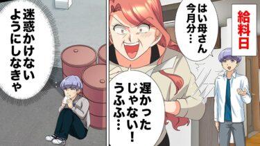【スカッと】【漫画】親のために働くのが子の務め?【モナ・リザの戯言】