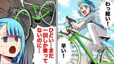 【スカッと】【漫画】高級なロードバイクをチェーンロックのみで施錠するとどうなるのか【モナ・リザの戯言】