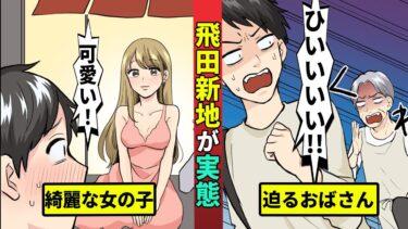 【ミステリー調査団】日本有数の遊郭『飛田新地』の実態を漫画にしてみた【漫画動画】