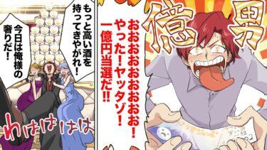 【スカッと】【漫画】婚約中に宝くじで1億円当たるとどうなるのか【モナ・リザの戯言】