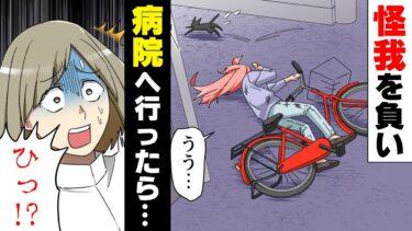 【エトラちゃん】【漫画】出勤中、自転車が横転する事故に。首に違和感を感じ整形外科へ直行→「若者は席に座るな!」着いた病院で客に理不尽な扱いをされ、ついには…