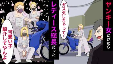 【まんガメ】🔴隠キャでキモオタの俺がガス欠のバイクを助けたら地元で有名なレディース総長だった→総長「お礼にすげぇ可愛い子紹介してやんよ♪」→そこに現れたのは…【スカッとする話】【漫画】
