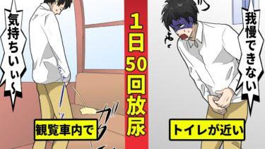 【ミステリー調査団】1日50回以上大量に放尿しないと死ぬ難病…尿崩症と戦う男の人生を漫画にした
