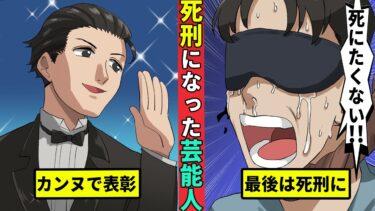 【ミステリー調査団】【実話】日本で初めて死刑になった芸能人の人生を漫画にした