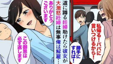 【セカイノフシギ】【漫画】彼女とドライブデート蹲る妊婦さんを助けたら。彼女が大激怒し会社もクビに→助けた妊婦さんは無事出産「恩返しさせて下さい」【マンガ動画】