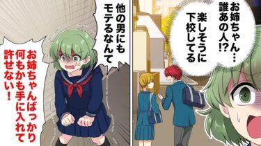 【スカッと】【漫画】優秀な姉に嫉妬した妹の反抗【モナ・リザの戯言】