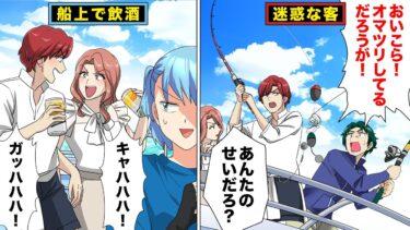 【スカッと】【漫画】船釣りでマナーの無い客と同船になった結果【モナ・リザの戯言】