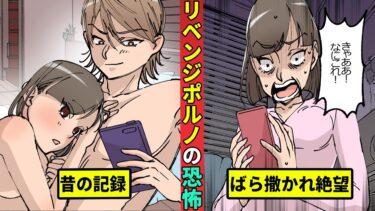 【ミステリー調査団】リベンジポルノをバラまかれた!ヒモ男による非道な仕打ちの実態を漫画にした