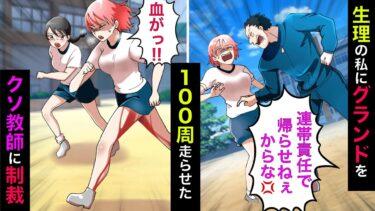 【まんガメ】🔴生理の私にDQN教師「グランド100周走り終わるまで全員下校するな!」→タンポンが抜け脚が真っ赤な状態で走り続けた結果…【漫画】【スカッとする話】