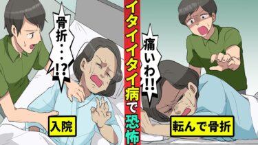 【ミステリー調査団】【実話】躓いただけで骨が骨折!日本四大公害イタイイタイ病を漫画にしてみた【漫画動画】