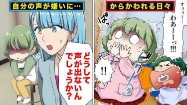 【スカッと】【漫画】友達にからかわれた娘が声を失い登園拒否に…【モナ・リザの戯言】