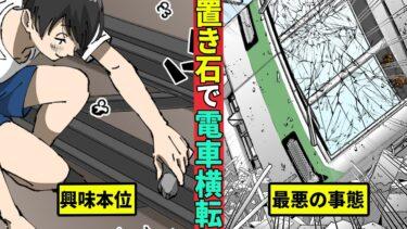 【ミステリー調査団】【実話】「実験がしたい」線路に置き石をした少年…悲惨な末路を迎えることに【漫画】
