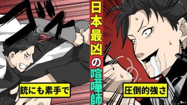【ミステリー調査団】【実在】あの力道山も敵わなかった?日本最凶の喧嘩師「花形敬」の生涯を漫画にした