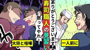 【ミステリー調査団】過酷な見習い寿司職人の修行とは?約8割が脱落する仕事を漫画にした