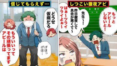 【スカッと】【漫画】寝てないアピールを繰り返す高校生が本当に風邪を引いてしまい…【モナ・リザの戯言】