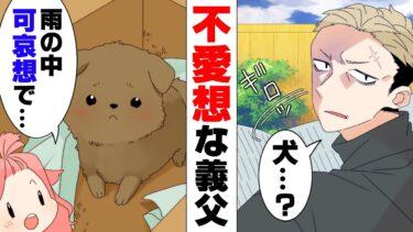 【エトラちゃん】【漫画】「絶対ダメだ、捨てろ」捨て犬の飼育に何故か反対する無愛想な強面義父。→「!! …これは…」義父と、子犬の、物語。