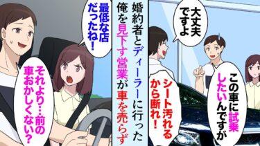 【セカイノフシギ】【漫画】婚約者と高級カーディーラーに車を見に行った。DQN営業「シートが汚れるから貧乏人に試乗はさせませんw」→後日別のディーラーで車を購入しようとしたらドラレコに…【マンガ動画】