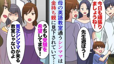 【セカイノフシギ】【漫画】俺の母は英語教室を開いている。そこに来るシングルマザーが、金持ちママ達に見下されている…→「貧乏人が通う教室じゃないの」駅で絡まれているのを助けたのだが【マンガ動画】