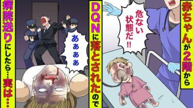 【まんガメ】🔴生後3ヶ月の娘がDQNに2階から落とされ緊急搬送→ブチ切れてDQNの鼻を折り、腕を骨折させたら逮捕された…。【スカッとする話】【漫画】